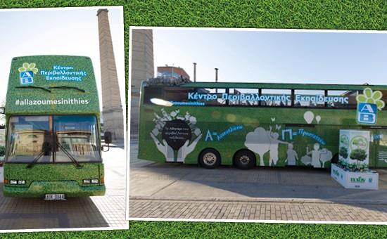 Το  διώροφο λεωφορείο Εκπαίδευσης & Ανακύκλωσης ΑΒ Βασιλόπουλος έρχεται στη Θεσσαλονίκη!