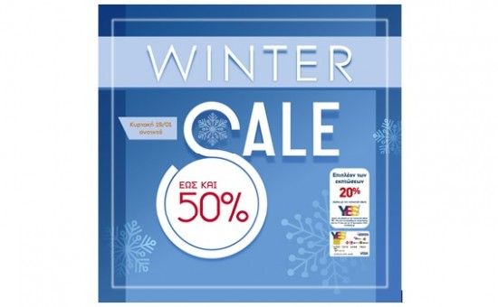 Winter Sale στο Mediterranean Cosmos
