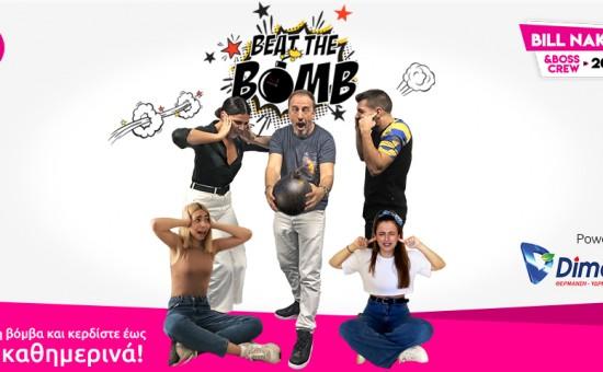 Το BEAT THE BOMB επιστρέφει κάθε βράδυ στον ΖΟΟ 90.8!