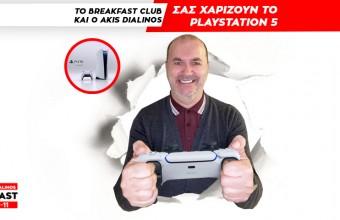 Το Breakfast Club σου χαρίζει το Play Station 5!