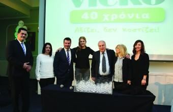 Επετειακή Εκδήλωση 40 Χρόνων Λειτουργίας της VICKO