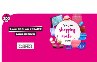 Καθημερινά ένας παραγωγός του ZOO 90.8 γίνεται ο shopping mate σας!