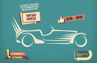 Έκθεση συλλεκτικών αυτοκινήτων @ Mediterranean Cosmos