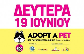 Adopt a pet στην παραλία Θεσσαλονίκης!!