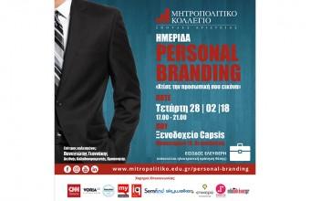 Ημερίδα «Personal Branding:Χτίσε την προσωπική σου εικόνα» από το Μητροπολιτικό Κολέγιο Θεσσαλονίκης