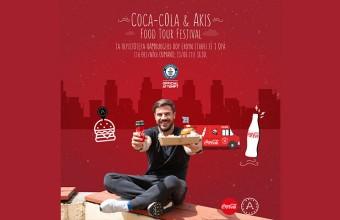 To Coca - Cola & Akis Food Tour Festival είναι γεγονός!