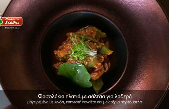 Φασολάκια πλατιά με σάλτσα ντομάτας με υλικά από τον Μπάρμπα - Στάθη