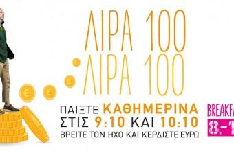 Λίρα 100: Συντονίσου στο #1 Breakfast Club, βρες τον ήχο και κέρδισε 100€