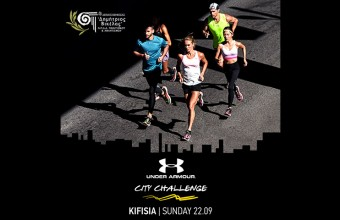 Under Armour Kifisia City Challenge 2019: Το event που έγινε θεσμός!