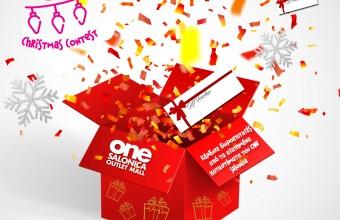 Διαγωνισμός: κερδίστε δωροεπιταγές από το One Salonica Outlet Mall