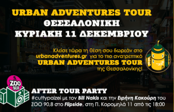 Urban Adventure Tour