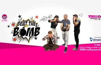 Beat The Bomb, ο BILL NAKIS μοιράζει 3.000€ ΜΕΤΡΗΤΑ!
