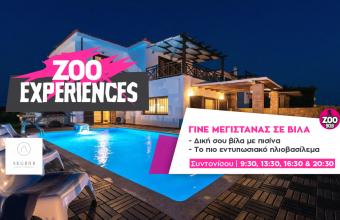 ΖΟΟ ΕΧPERIENCES: Μεγιστάνας σε βίλα με πισίνα!