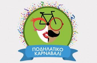 8ο Ποδηλατικό Καρναβάλι 2017 στη Θεσσαλονίκη