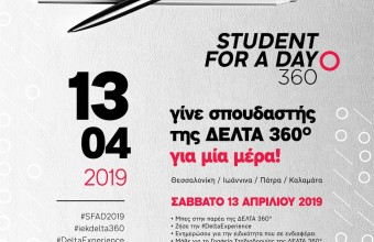 To ΙΕΚ ΔΕΛΤΑ 360° διοργανώνει και φέτος τον θεσμό Student For A Day