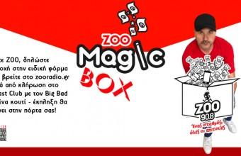 ΖΟΟ MAGIC BOX: ο νέος διαγωνισμός του ΖΟΟ 90.8 είναι μαγικός