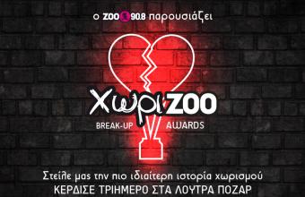 Νέος Διαγωνισμός: Βραβεία ΧωριΖΟΟ