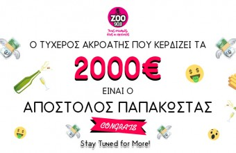 Congrats στο τυχερό ακροατή που κέρδισε 2.000€