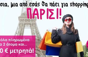 Νέος Διαγωνισμός! Ο ΖΟΟ 90.8 στέλνει στο Παρίσι μια τυχερή μαζί με 1000€ για shopping!