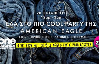 Έλα στο πιο cool party της Αmerican Eagle!