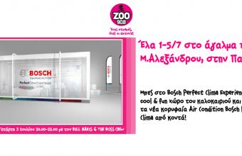 Bosch PerfectClima Experience: ελάτε στην πιο Cool & Perfect εμπειρία του καλοκαιριού