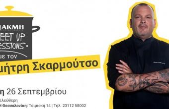"""Meet–Up Session με τον Δημήτρη Σκαρμουτσο στο ΙΕΚ ΑΚΜΗ στη Θεσσαλονίκη"""