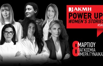POWER UP WOMEN'S STORIES στο ΙΕΚ ΑΚΜΗ