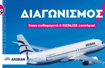 ΔΙΑΓΩΝΙΣΜΟΣ: Κέρδισε αεροπορικά εισιτήρια Aegean για την Ευρώπη!