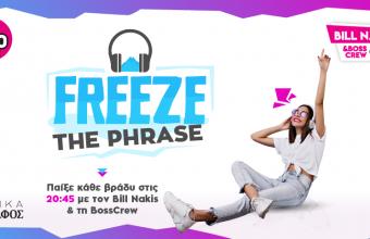 """Παίξε """"Freeze the Phrase στην εκπομπή του Bill Nakis κάθε βράδυ στις 20:45!"""