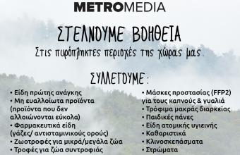 METROMEDIA - Στέλνουμε βοήθεια στις πυρόπληκτες περιοχές της χώρας μας.