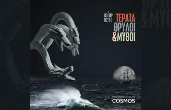 Τέρατα, Θρύλοι και μύθοι @Mediterranean Cosmos