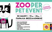 Έρχεται το ΖΟΟPER PET EVENT