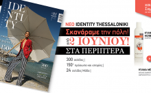 """IDENTITY THESSALONIKI"" , το νέο περιοδικό της πόλης μας!"