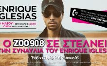 Ο ΖΟΟ 908 σε στέλνει στην  συναυλία του Enrique Iglesias