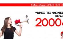 """Ο μεγάλος διαγωνισμός του ΖΟΟ 90.8 επιστρέφει! """"Βρες τις Φωνές"""" - Season 3"""