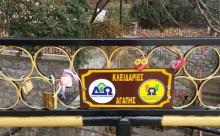 Γεφυράκι με κλειδαριές αγάπης στο Ωραιόκαστρο