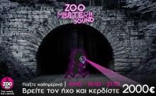 Νέος Διαγωνισμός: ZOO MYSTERY SOUND