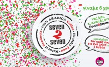 Super Διαγωνισμός από τον Zoo 90.8 & τα Seven2Seven