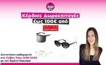 Κέρδισε καθημερινά από 12-16/4 στο Coffee Time δωροεπιταγές έως 100 ευρώ από τα οπτικά Ζωγράφος!