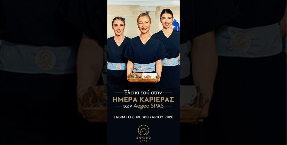 Ημέρα Καριέρας από την Aegeo Spas – Εργασία σε πολυτελή ξενοδοχεία