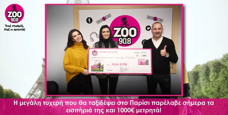 Η Μορφούλα είναι η μεγάλη νικήτρια που θα ταξιδέψει στον Παρίσι με 1000€