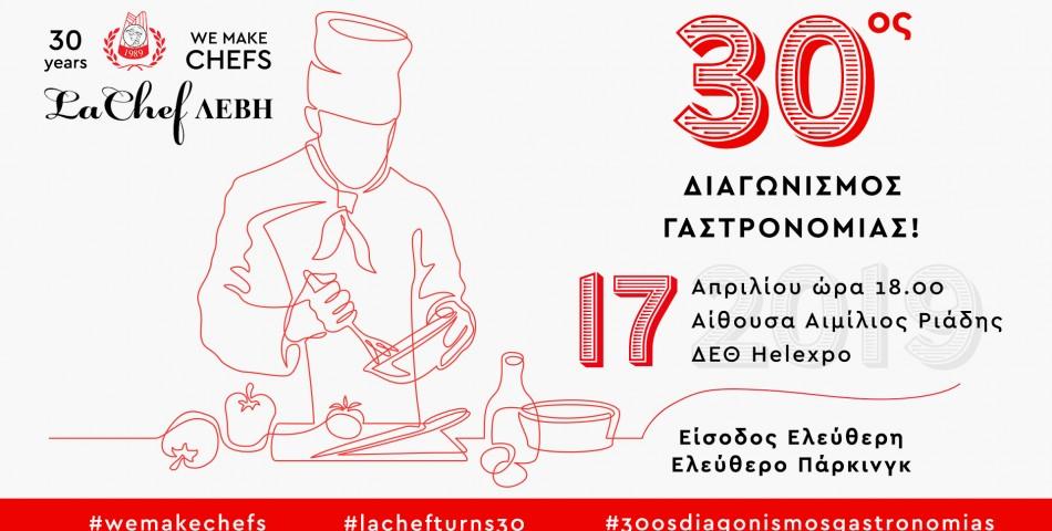 30ο Διαγωνισμός Γαστρονομίας από τον όμιλο La Chef Levi