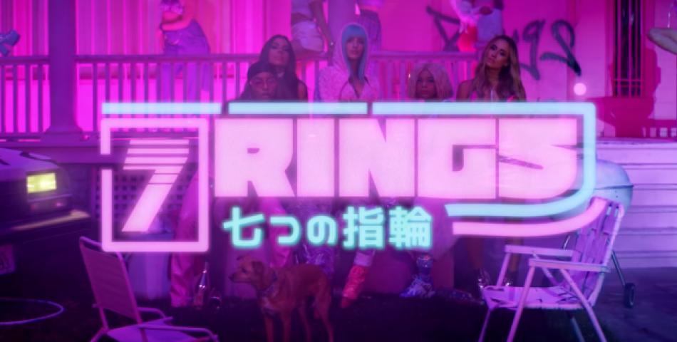 """""""Κλεμμένο"""" το """"7 Rings"""" της Ariana Grande;"""