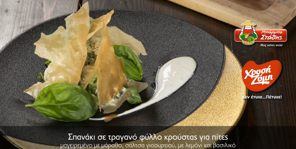 Πεντανόστιμη Σπανακόπιτα με προϊόντα του Μπάρμπα Στάθης και της Χρυσής Ζύμης