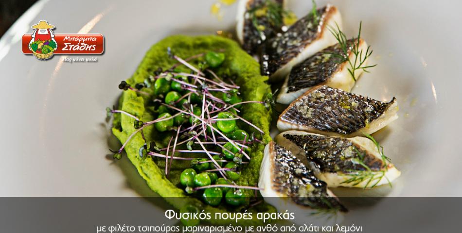 Φυσικός πουρές αρακά με φιλέτο τσιπούρας με προϊόντα Μπάρμπα Στάθης