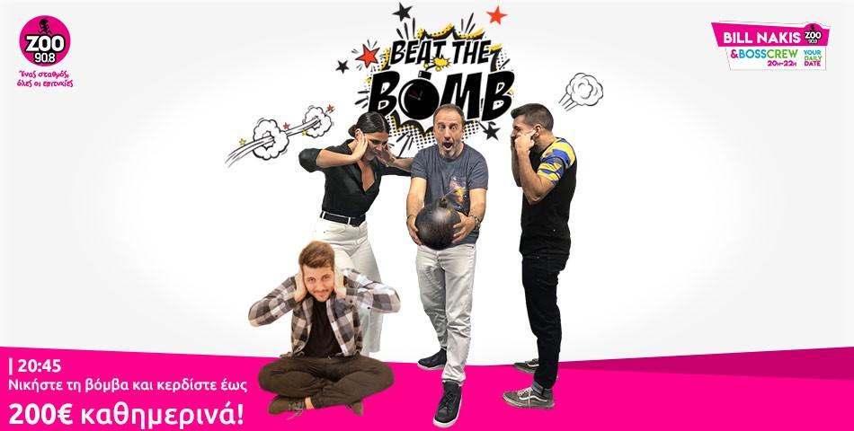 Νέος Διαγωνισμός: Παίξτε Beat The Bomb καθημερινά στο Your Daily Date