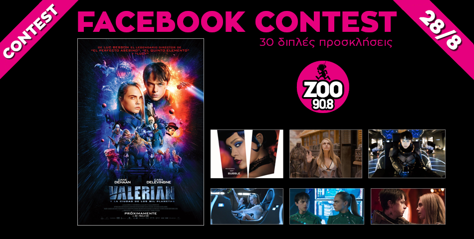 """Ο Zoo 90.8 σε στέλνει στην πρεμιέρα της ταινίας """"Ο Βαλέριαν και η πόλη με τους Χίλιους Πλανήτες"""""""