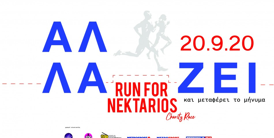 Το SITHONIA MINI MARATHON – RUN FOR NEKTARIOS αλλάΖΕΙ!