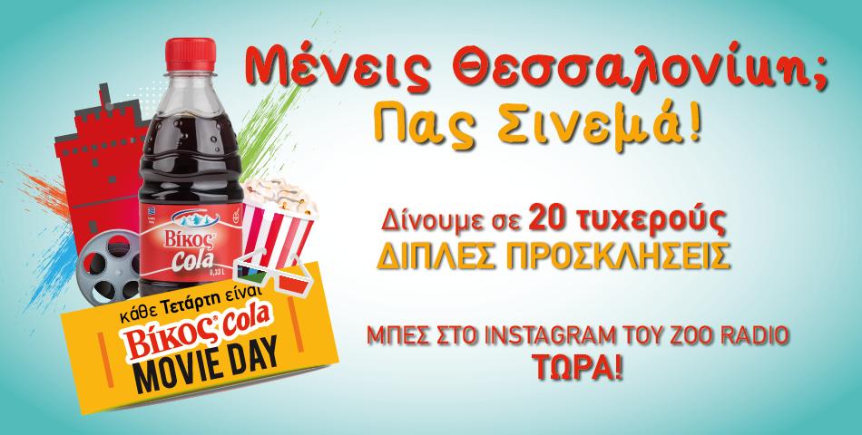 Κάθε Τετάρτη είναι Βίκος Cola Movie Day στον ZOO 90.8