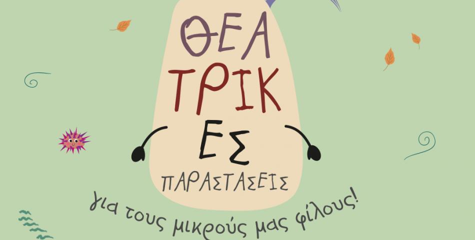 Φθινοπωρινές Εκδηλώσεις για όλη την οικογένεια στο Mediterranean Cosmos